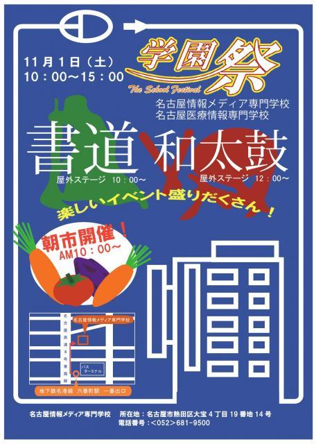 2014学園祭ポスター