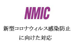 NMIC-300x169コロナ対応