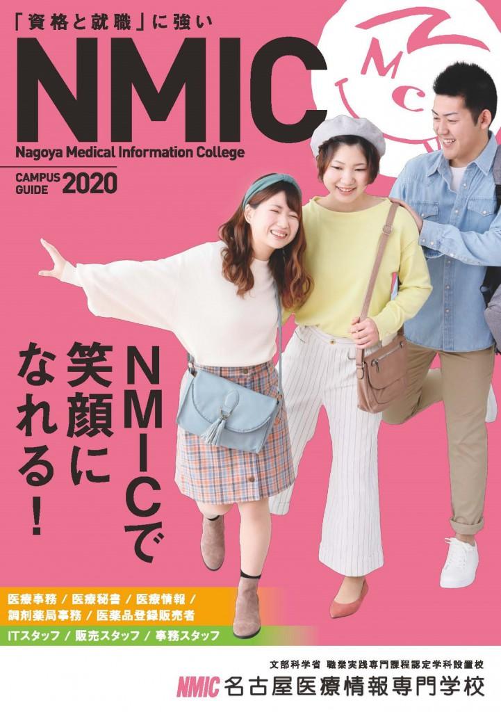 NMICパンフ表紙