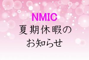 nmic夏期休暇
