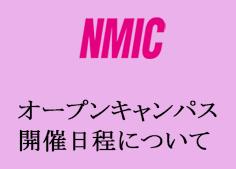 NMIC-300x169オープンキャンパス