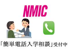 NMIC-300x169簡単電話1