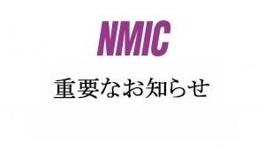 NMIC 重要なお知らせ